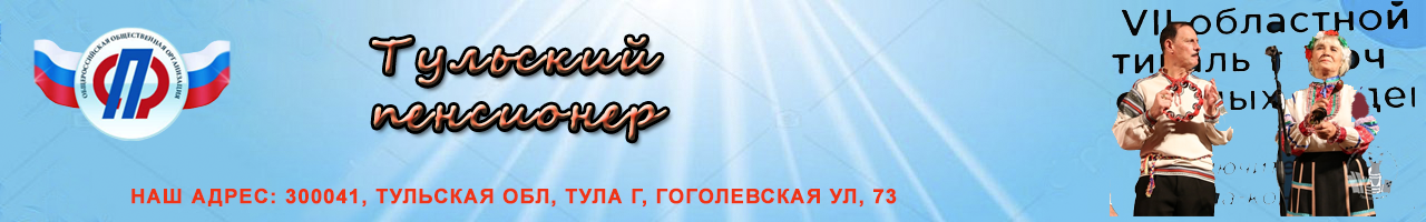 """Официальное Интернет-представительство Общественной организации """"Тульский региональный союз пенсионеров"""""""